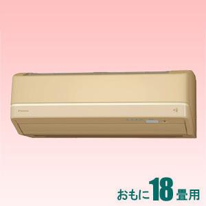 S56VTDXP-C ダイキン 【標準工事セットエアコン】(18000円分工事費込) 寒冷地向けエアコン スゴ暖 おもに18畳用 (冷房:15~23畳/暖房:15~18畳) DXシリーズ 電源200V (ベージュ)