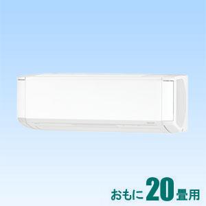 AS-XS63H2-W 富士通ゼネラル 【標準工事セットエアコン】(24000円分工事費込) nocria ノクリア おもに20畳用 (冷房:17~26畳/暖房:16~20畳) 電源200V XSシリーズ(ホワイト)