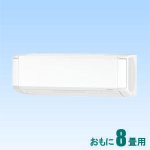 AS-XS25H-W 富士通ゼネラル 【標準工事セットエアコン】(10000円分工事費込) nocria ノクリア おもに8畳用 (冷房:7~10畳/暖房:6~8畳) XSシリーズ(ホワイト)