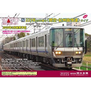 [鉄道模型]ホビーセンターカトー (Nゲージ) 10-947 223系2500番台タイプ「関空・紀州路快速」 4両セット