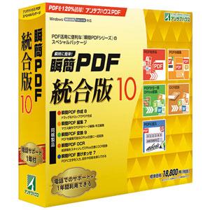 瞬簡 PDF 統合版 10 アンテナハウス ※パッケージ版