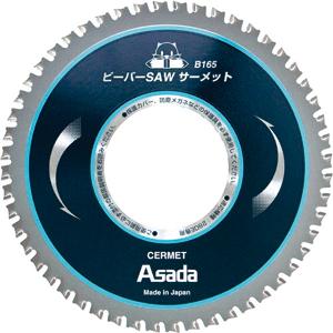 EX7010497 アサダ ビーバーSAWサーメットB165 パイプ切断機用替刃