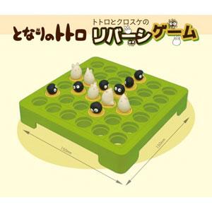 【再生産】となりのトトロ トトロとクロスケのリバーシゲーム【RVS-01】  エンスカイ