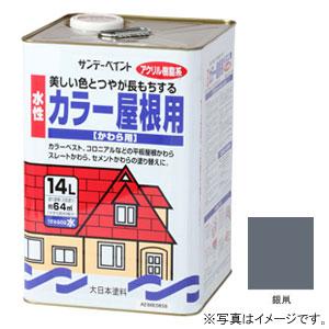 #23L12 サンデーペイント 水性 カラー屋根用 銀鼠 14L
