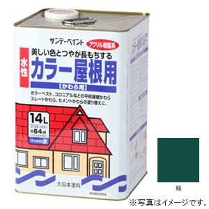 #23L42 サンデーペイント 水性 カラー屋根用 緑 14L