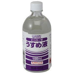 #20171 永遠の定番 通販 サンデーペイント 100ml ビニローゼうすめ液
