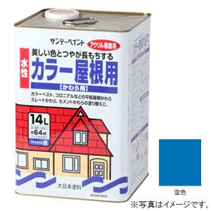 #214C7 サンデーペイント 水性 カラー屋根用 空色 14L