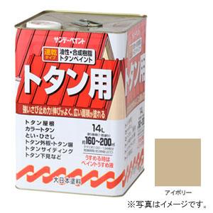 #145UH サンデーペイント 油性トタン用塗料 アイボリー 14L