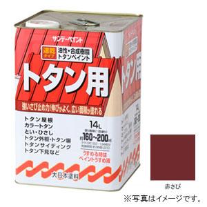 #145TM サンデーペイント 油性トタン用塗料 赤さび 14L