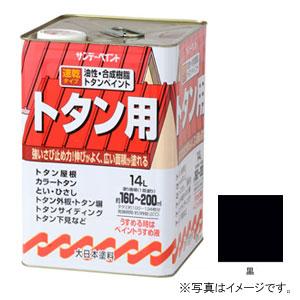 #145UP サンデーペイント 油性トタン用塗料 黒 14L