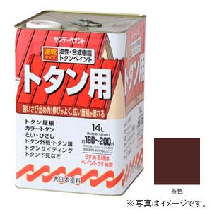 #145TV サンデーペイント 油性トタン用塗料 茶色 14L