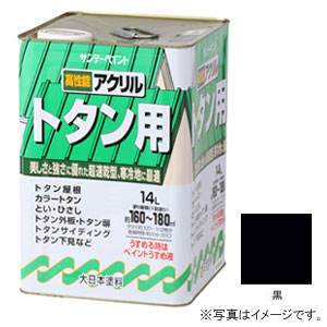 #154XE サンデーペイント アクリル トタン用 黒 14L