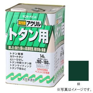 #154WW サンデーペイント アクリル トタン用 緑 14L