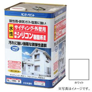 #255313 サンデーペイント サイディング・外壁用 水性高級シリコン樹脂系塗料 ホワイト 16Kg