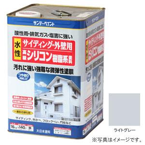 #255351 サンデーペイント サイディング・外壁用 水性高級シリコン樹脂系塗料 ライトグレー 16Kg