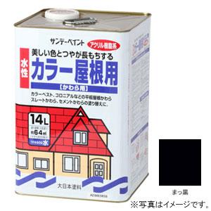 #267262 サンデーペイント 水性 カラー屋根用 まっ黒 14L