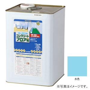 #267521 サンデーペイント 水性 コンクリートフロア用 水色 14Kg