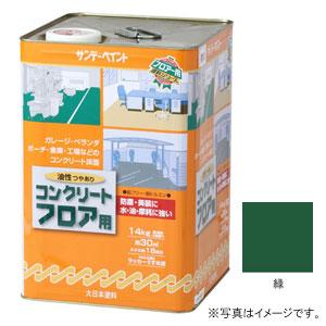 #267637 サンデーペイント 油性 コンクリートフロア用 緑 14Kg