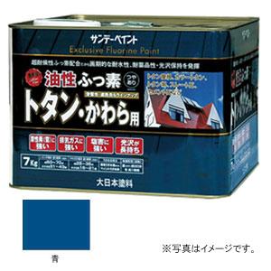 #9021041 サンデーペイント 油性ふっ素トタン・かわら用 青 7Kg