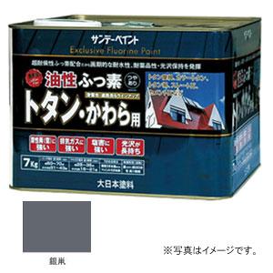 #9021043 サンデーペイント 油性ふっ素トタン・かわら用 銀鼠 7Kg