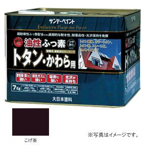 #9021044 サンデーペイント 油性ふっ素トタン・かわら用 こげ茶 7Kg