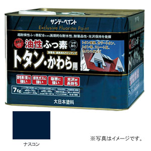 #9021048 サンデーペイント 油性ふっ素トタン・かわら用 ナスコン 7Kg