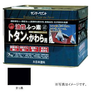 #9021051 サンデーペイント 油性ふっ素トタン・かわら用 まっ黒 7Kg