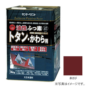 #9021028 サンデーペイント 油性ふっ素トタン・かわら用 赤さび 14Kg