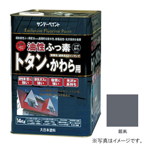 #9021029 サンデーペイント 油性ふっ素トタン・かわら用 銀鼠 14Kg