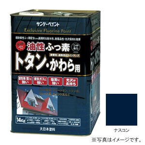 #9021034 サンデーペイント 油性ふっ素トタン・かわら用 ナスコン 14Kg
