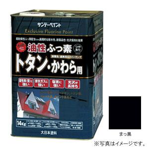 #9021037 サンデーペイント 油性ふっ素トタン・かわら用 まっ黒 14Kg