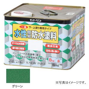 #269907 サンデーペイント 一液 水性簡易防水塗料 グリーン 8Kg