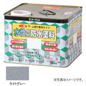 #269914 サンデーペイント 一液 水性簡易防水塗料 ライトグレー 8Kg