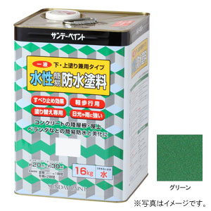 #269921 サンデーペイント 一液 水性簡易防水塗料 グリーン 16Kg