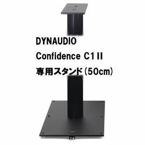 "S50-C132T クライナ DYNAUDIO Confidence C1 II用 スピーカースタンド(1本)《高さ:50cm》【受注生産品】 KRYNA""Stage"""