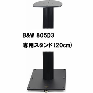 "S20-805D328T KRYNA B&W 805D3用 スピーカースタンド(1本)《高さ:20cm》【受注生産品】 KRYNA""Stage"""