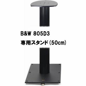"S50-805D328T KRYNA B&W 805D3用 スピーカースタンド(1本)《高さ:50cm》【受注生産品】 KRYNA""Stage"""