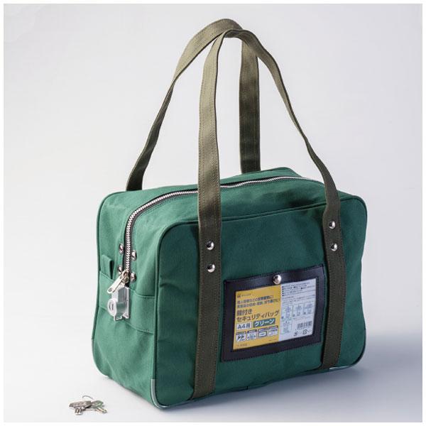 BGK02 ヒサゴ 鍵付きセキュリティバッグ A4用(グリーン)