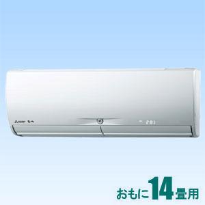 MSZ-X4018S-W 三菱 【標準工事セットエアコン】(15000円分工事費込) おもに14畳用 (冷房:11~17畳/暖房:11~14畳) Xシリーズ 電源200V (ウェーブホワイト)
