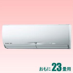 MSZ-X7118S-W 三菱 【標準工事セットエアコン】(24000円分工事費込) おもに23畳用 (冷房:20~30畳/暖房:19~23畳) Xシリーズ 電源200V (ウェーブホワイト)