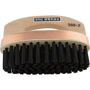 STAC169-2 スタック・アンド・オプティー 静電気除去プリント基板用ブラシ 除電ブラシ