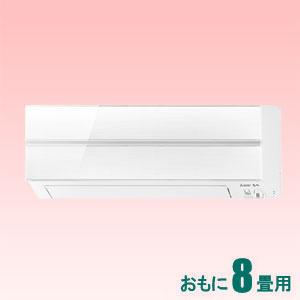 MSZ-S2518-W 三菱 【標準工事セットエアコン】(10000円分工事費込) おもに8畳用 (冷房:7~10畳/暖房:6~8畳) Sシリーズ (パウダースノウ)