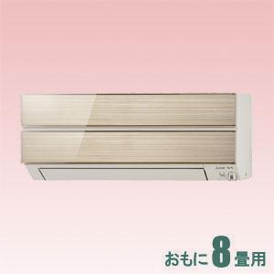 MSZ-S2518-N 三菱 【標準工事セットエアコン】(10000円分工事費込) おもに8畳用 (冷房:7~10畳/暖房:6~8畳) Sシリーズ (シャンパンゴールド)