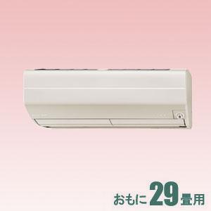 MSZ-ZW9018S-T 三菱 【標準工事セットエアコン】(24000円分工事費込) 霧ヶ峰 おもに29畳用 (冷房:25~38畳/暖房:23~29畳) Zシリーズ 電源200V (ブラウン)