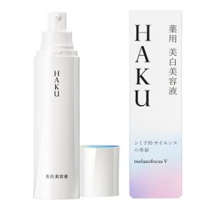 HAKU メラノフォーカスV 45 資生堂 HK メラノFV 45