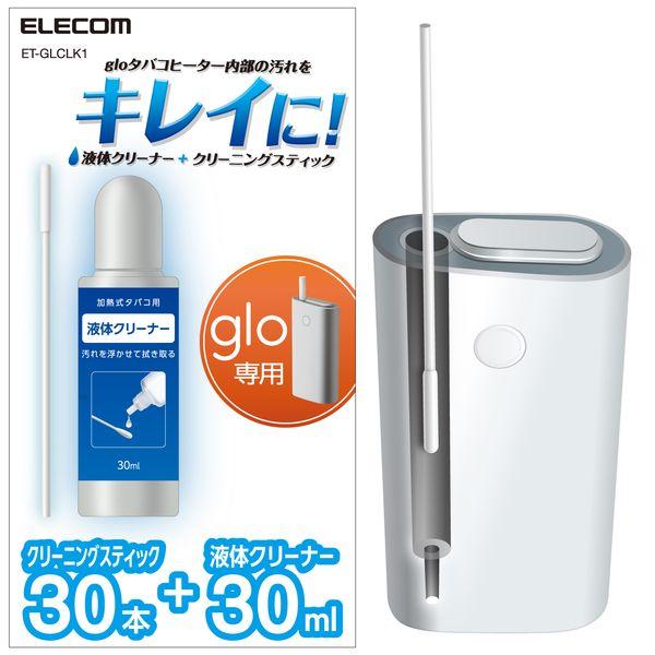 ET-GLCLK1 エレコム 電子タバコアクセサリ 予約 営業 glo ETGLCLK1 クリーニングキット