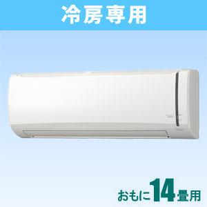 RC-V4018R-W コロナ 【標準工事セットエアコン】(15000円分工事費込)冷房専用 おもに14畳用 冷房専用シリーズ ホワイト