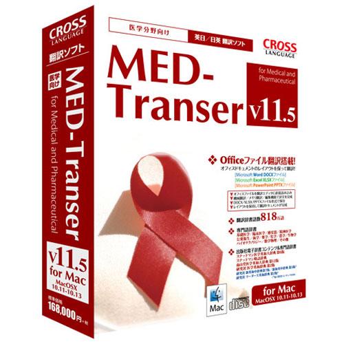 MED-Transer V11.5 for Mac クロスランゲージ ※パッケージ版
