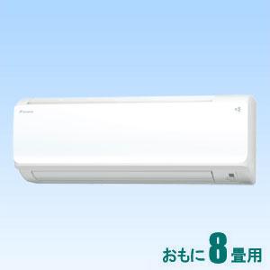 AN-25VFS-W ダイキン 【標準工事セットエアコン】(10000円分工事費込) おもに8畳用 (冷房:7~10畳/暖房:6~8畳) Fシリーズ (ホワイト)