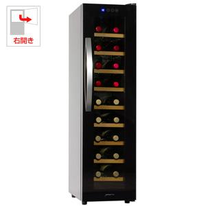 (標準設置料込)CF-P18W デバイスタイル ワインセラー(18本収納) 【右開き】 deviceSTYLE